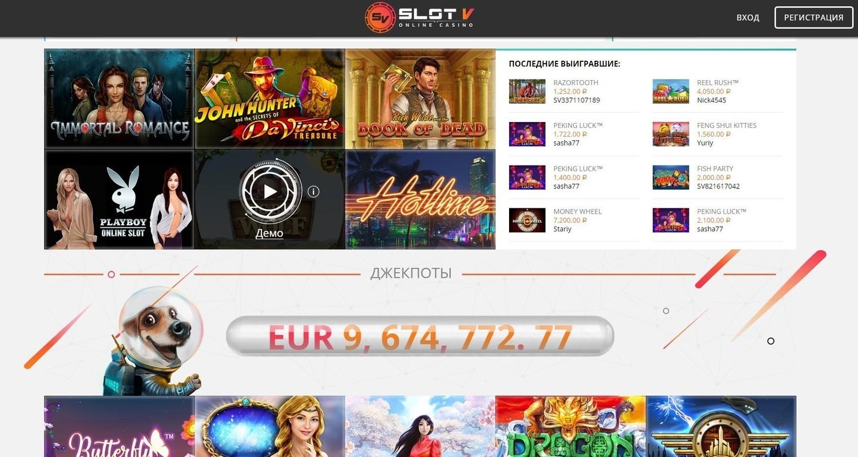 официальный сайт slot v казино отзывы
