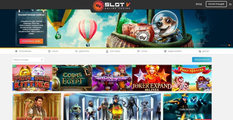 официальный сайт казино slot v зеркало сайта