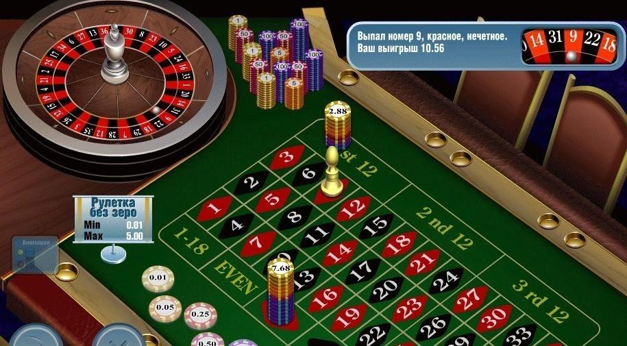 казино рулетка без зеро