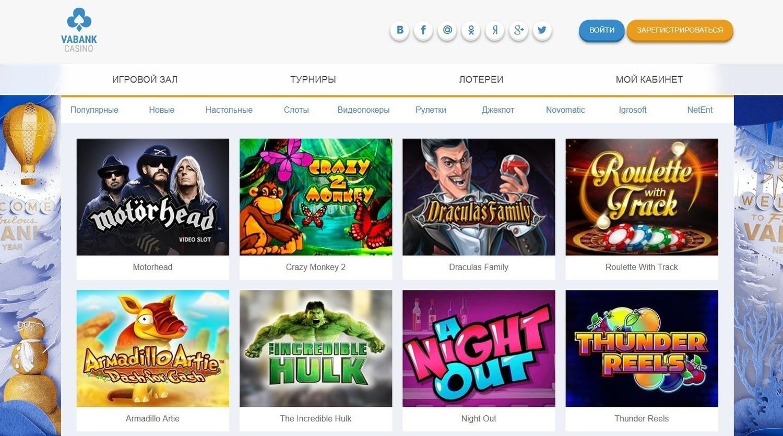 Отзывы и рейтинг игроков на Va-Bank Online Casino в 2019 году