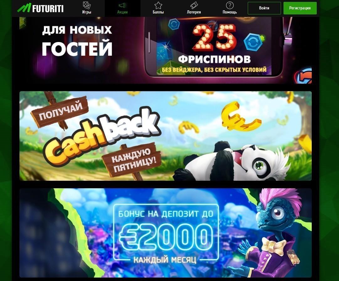 futuriti казино новое зеркало