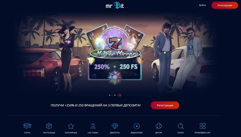 официальный сайт мистер бит казино отзывы