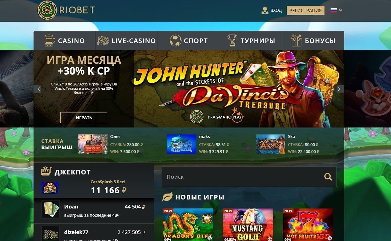 официальный сайт rio bet онлайн казино