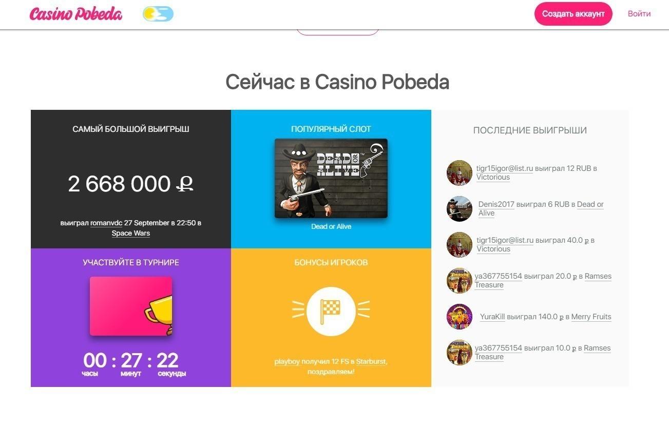промокод казино победа