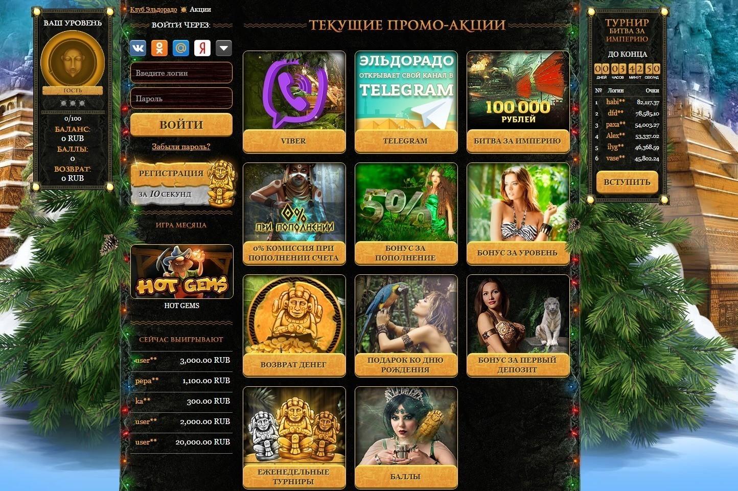 официальный сайт 77 фриспинов от нового казино eldorado
