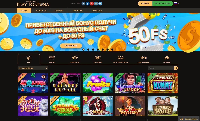 правила казино play fortuna
