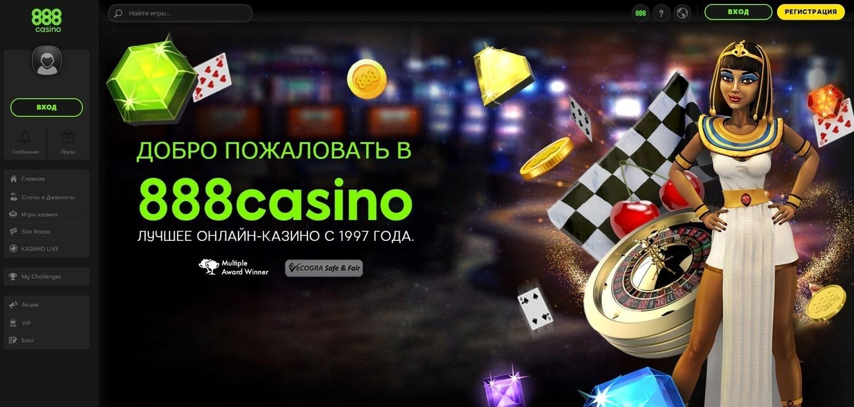 фото Играть 888 онлайн казино