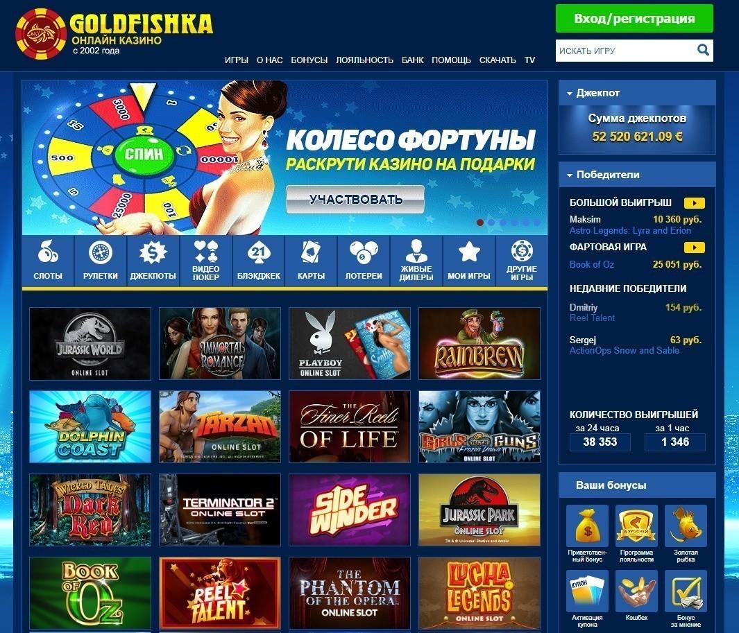 Обзор казино Голдфишка, отзывы, фриспины