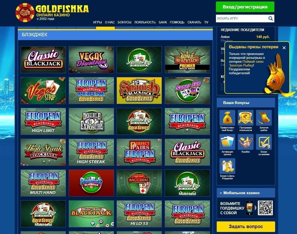 Официальный сайт казино Goldfishka com регистрация и вход