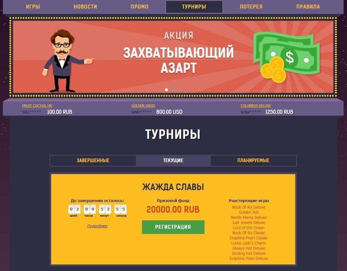 Азартмания казино с игровыми автоматами онлайн