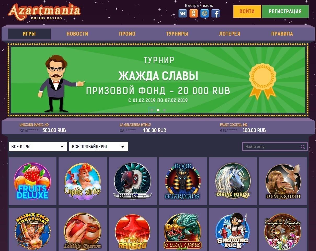 официальный сайт официальный сайт казино azartmania