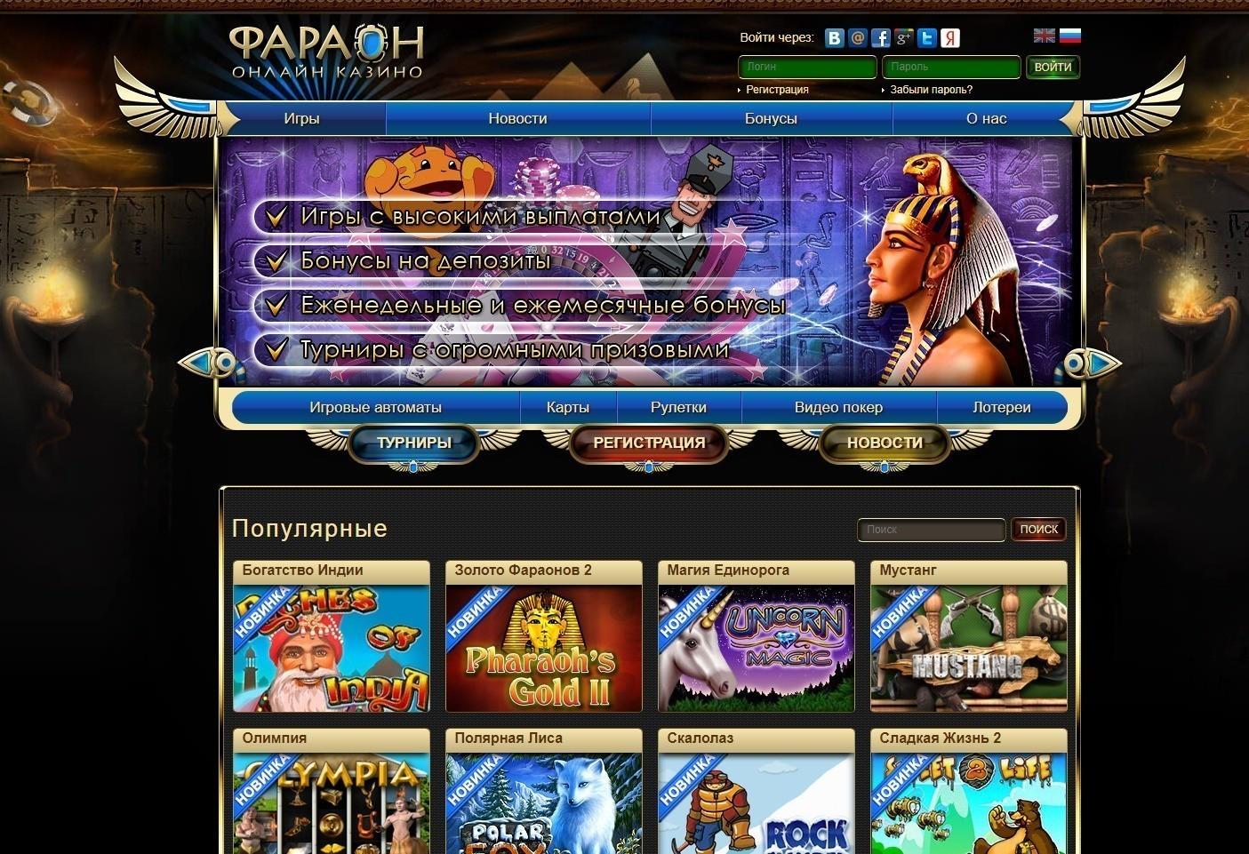 плей фараон казино официальный сайт