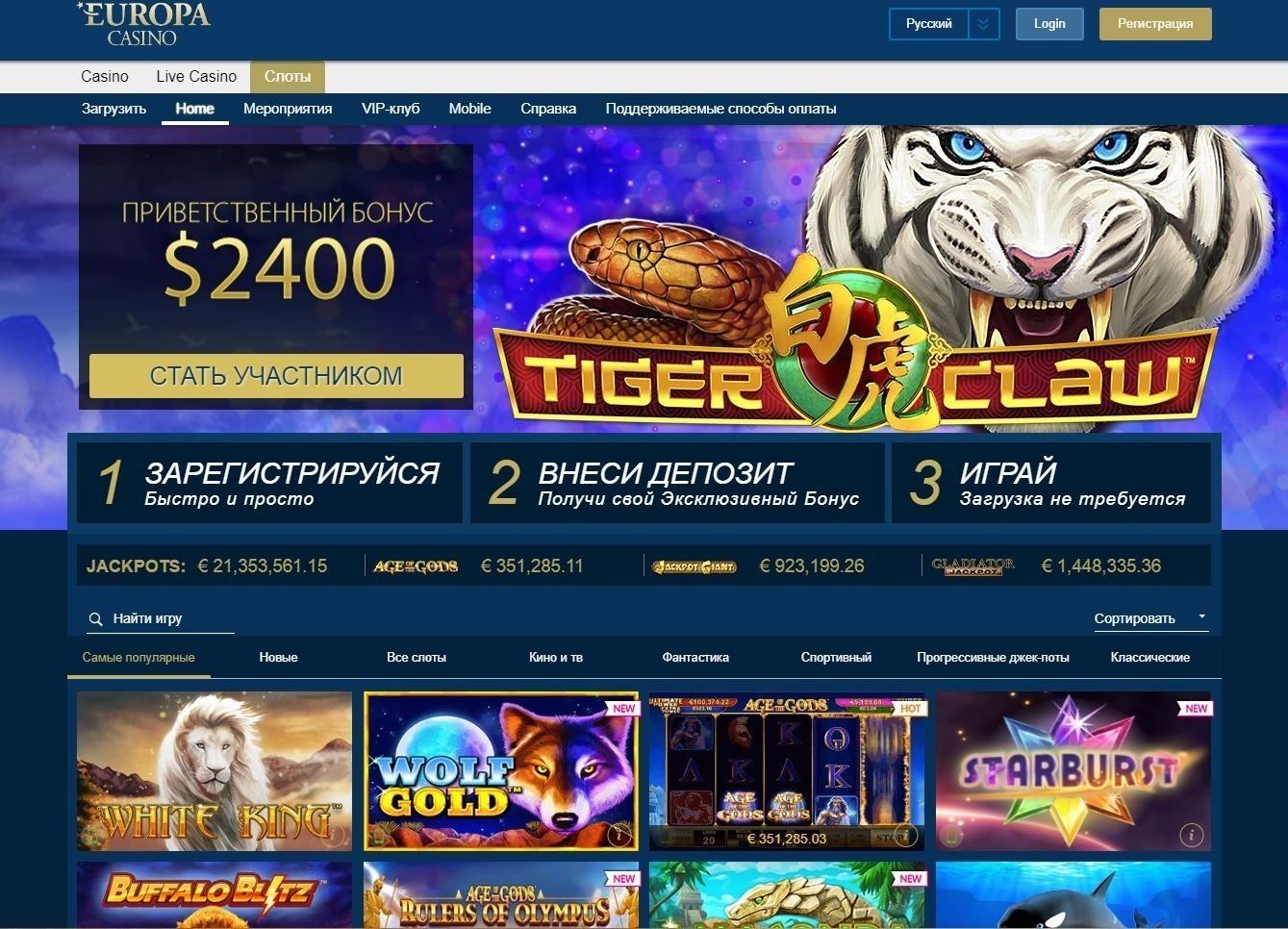 фото Официальный казино регистрация европа сайт