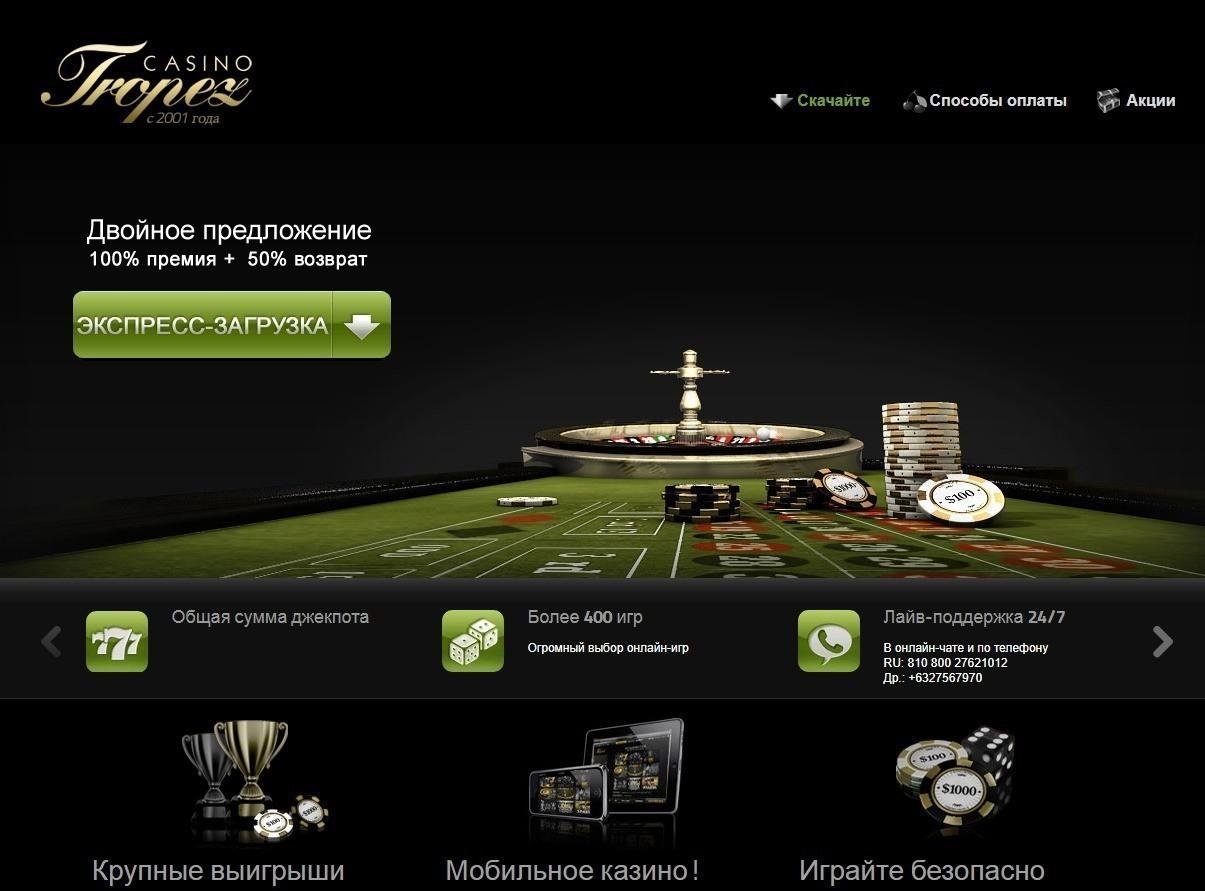 Тропез – атмосферное казино с большими возможностями!